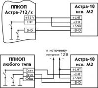 Астра-10 исп.М2 схема подключения
