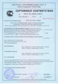 ББП-20 исп. 1 Сертификат