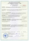 Контакт GSM-5 сертификат